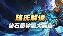 嗨氏解说钟馗第一视角 钻石局钟馗终极大翻盘