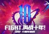 DNF十周年庆生狂欢开启 燃动800万勇士之心