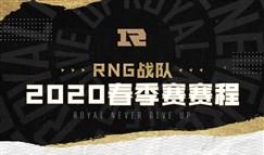 RNG新主场正在筹备 春季赛在公用场地比赛