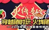 热血团圆 燃情拜年 火线闹新春领跑2018