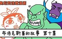 兔玩网连载漫画:布洛克斯基的故事 第十集