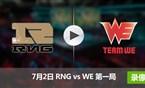 德玛西亚杯7月2日 RNGvsWE第一局录像