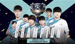 重拾荣光!恭喜DWG获得2020全球总决赛冠军