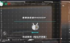 《兔玩评测室》联想拯救者R9000P游戏本
