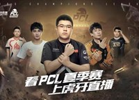 PCL夏季赛落下帷幕 4AM拿下队史首个FPP冠军!