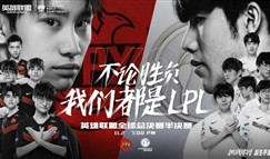 FPX战胜IG成功晋级总决赛 LPL冲冲冲!