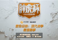 《胖虎杯:COD16军团挑战赛》4月3日激情开战,军团战域嗨翻天!