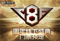 CF8周年线下盛典门票预订活动 王者系列武器领取