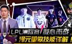 老炮儿联盟洲际赛篇:泽元重做技能详解!