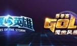 黄金联赛官方公告:百万星光禁赛战绩全负