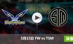 2017季中冠军赛小组赛5月15日 FWvsTSM录像