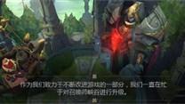 lol英雄联盟新地图S4总决赛后正式上线 地图详情预览介绍详情