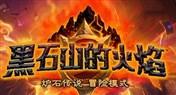 <font color='#FF0000'>炉石传说新冒险模式黑石山的火焰震撼公布</font>