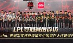 LPL夺冠群访 小虎:目前为止LPL是最强赛区