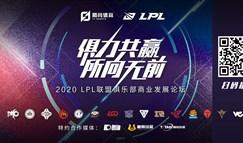 LPL联盟俱乐部商业发展论坛举办在即!