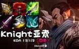 大神怎么玩:Knight中单亚索 6级1V4四杀