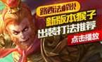 路西法解说孙悟空第一视角 新版本猴子攻略