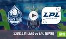 2017LOL全明星12月11日 LMSvsLPL第五局录像