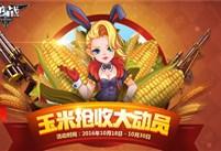 逆战玉米抢收大动员活动 领取福利炼狱蝎王网址