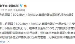 EDG回应iBoy遭处罚:将会更加严格队员行为