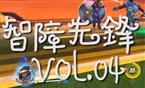 猪猪智障先锋VOL.04:打守望不如跳舞