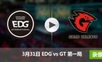 2017LPL春季赛赛3月31日 EDGvsGT第一局录像