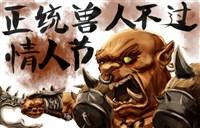 魔兽绘画两张:泰瑞尔-正统兽人不过情人节