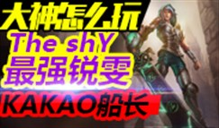大神怎么玩:TheShy最强锐雯vsKakAO船长!