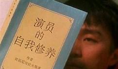 青铜修炼手册:比拼演技!当演员遇到演员