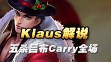 Klaus解说吕布第一视角 怒气五杀Carry全场