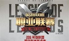每日撸坛:符文页半价促销 LPL夏季赛开战