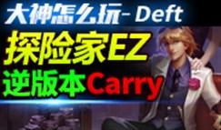 大神怎么玩:DEFT最强EZ 极致走A不怂就干