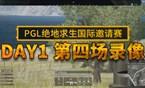 PGL 绝地求生国际邀请赛 第一比赛日 第四场