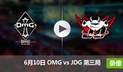 2017LPL夏季赛赛6月10日 OMGvsJDG第三局录像