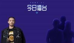 【云顶百万攻擂王】第1条5000QB锦鲤公布!