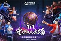 虎牙TI9:中国队首日表现出色,B神直言VG是夺冠热门