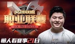 LPL懒人看赛事21日 QG力克VG斩获第7分