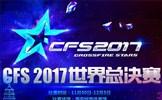 CFS2017世界总决赛 全球目光汇聚古城西安终极对决