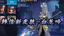 【王者荣耀】韩信新皮肤-白龙吟视频展示