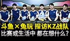 探访KZ:比赛或生活中 脑袋里都在想什么?