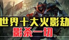 世界十大火影劫:最强玩家Fedor秒杀一切!
