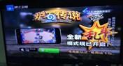 炉石传说电视广告 强势登陆《中国好声音》