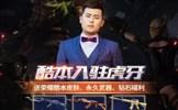 荣誉满身,依旧追梦——虎牙CF手游主播酷本今日首秀