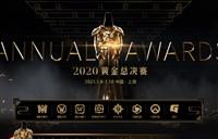 共襄盛举!2020黄金总决赛观看指南
