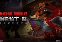 暗影骑士 · 擎预约开启,5999元搭载全新NVIDIA GTX独显