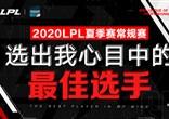2020LPL夏季赛常规赛荣誉评定投票开启