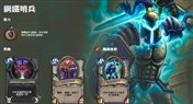 炉石传说探险者协会英雄难度第四区打法攻略