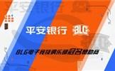 """平安银行冠名BLG战队,""""金融+电竞""""玩在一起"""