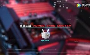 兔玩评测室:技嘉 Z490 AORUS MASTER 超级雕主板.