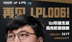 再见LPL006!Uzi职业生涯高光数据回顾